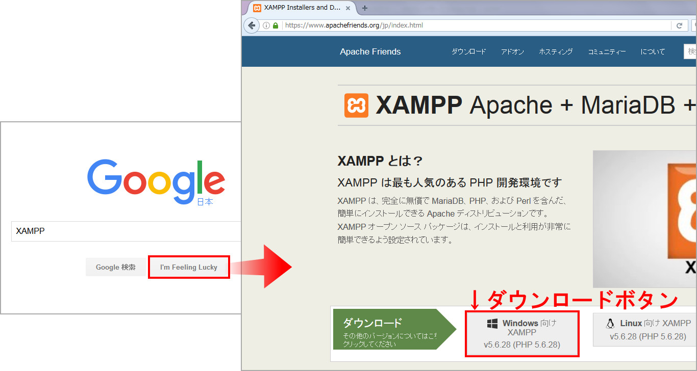 WindowsでPHP XAMPPのインストール