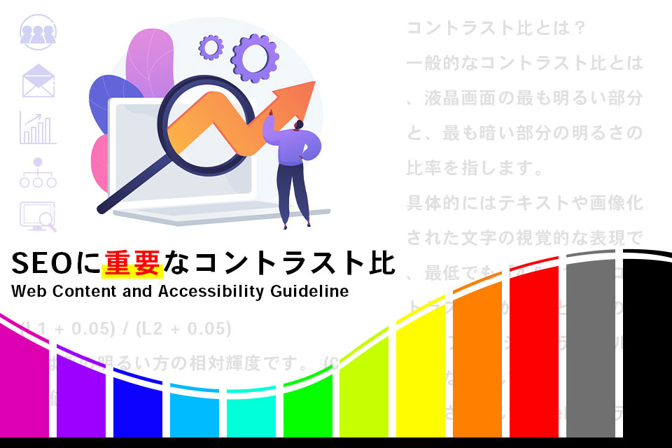 SEOに重要なコントラスト比 - Web Content and Accessibility Guideline